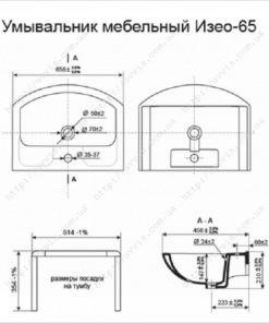 Умывальник мебельный Днепрокерамика Изео 65 чертеж