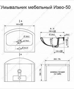 Умывальник мебельный Днепрокерамика Изео 50 чертеж