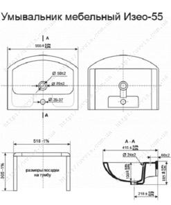 Умывальник мебельный Днепрокерамика Изео 55 чертеж