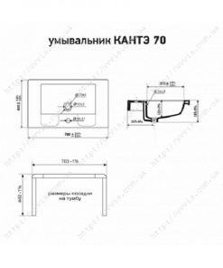 Умывальник мебельный Днепрокерамика Канте 70 чертеж