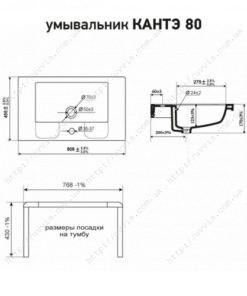 Умывальник мебельный Днепрокерамика Канте 80 чертеж